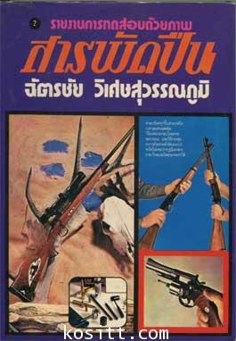 สารพัดปืน ๒ เล่ม(เขียนโดย พนมเทียน)