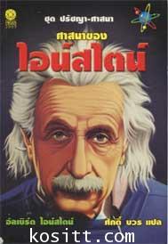 ศาสนาของไอน์สไตน์