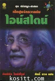 เปิดปูมจักรวาลกับไอน์สไตน์