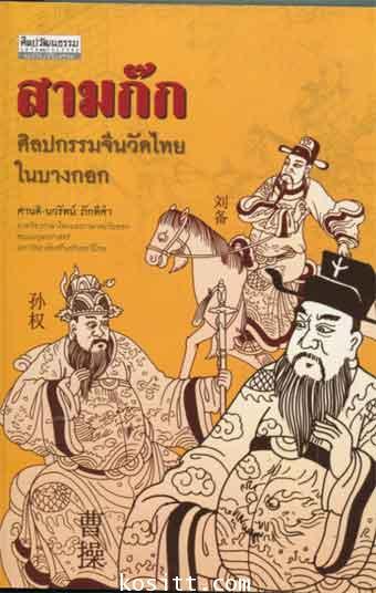 สามก๊ก ศิลปกรรมจีนวัดไทยในบางกอก(สามก๊ก ฉบับย่อ)