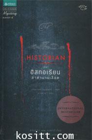 เดอะ ฮิสทอเรียน ล่าตำนานเลือด(๑ ใน ๑๐๐ สุดยอดนวนิยายแฟนตาซี)