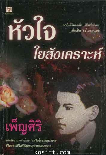 หัวใจใยสังเคราะห์(๑ ใน ๑๐๐ หนังสือดีวิทยาศาสตร์ไทย)