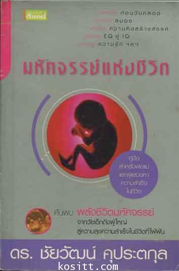 มหัศจรรย์แห่งชีวิต(๑ใน๑๐๐ หนังสือดีวิทยาศาสตร์ไทย)