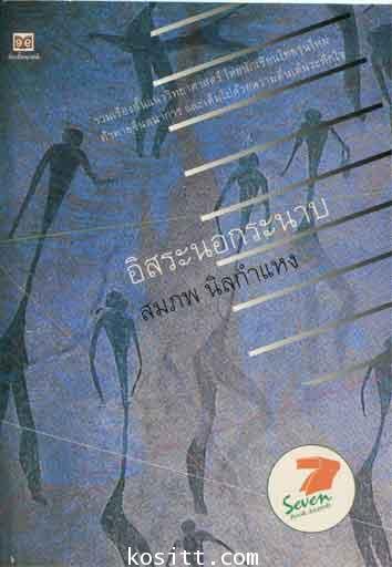 อิสระนอกระนาบ(๑ใน๑๐๐ หนังสือดีวิทยาศาสตร์ไทย)