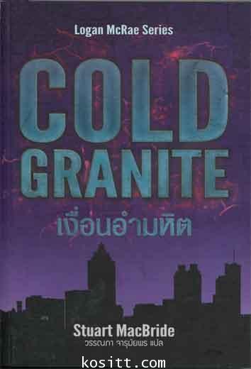 เงื่อนอำมหิต(รางวัล Barry Award for Best First Novel และCWA DaGGER in the Library Award)