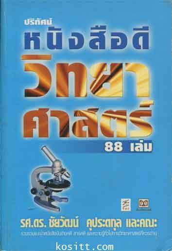 ปริทัศน์หนังสือดีวิทยาศาสตร์ ๘๘ เล่ม