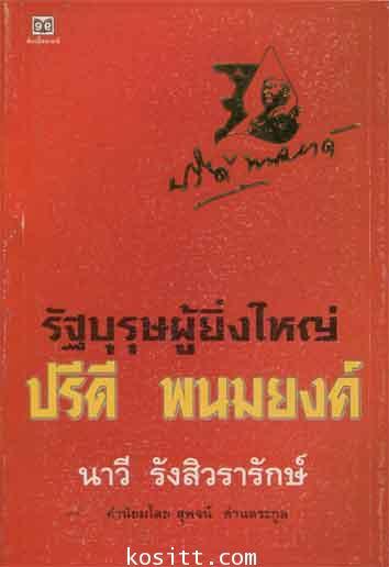 รัฐบุรุษผู้ยิ่งใหญ่ ปรีดี พนมยงค์