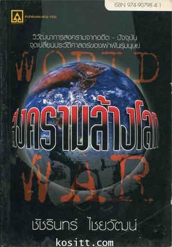 สงครามล้างโลก