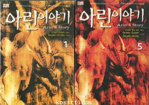 Arin\'s Story ๕ เล่ม(นวนิยายแฟนตาซีขายดีอันดับหนึ่ง ๓ ปีซ้อนในเกาหลี)