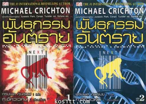 พันธุกรรมอันตราย ๒ เล่ม(เขียนโดย Michael Crichton)