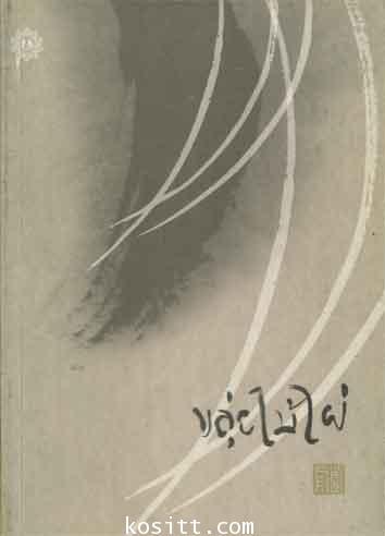 ขลุ่ยไม้ไผ่ (พจนา จันทรสันติ)