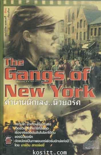 ตำนานนักเลง...นิวยอร์ค