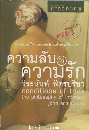 ความลับในความรัก(จิระนันท์ พิตรปรีชา แปล)