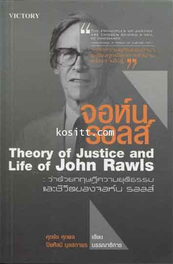 จอห์น รอลส์:ว่าด้วยทฤษฎีความยุติธรรมและชีวิตของจอห์น รอลส์