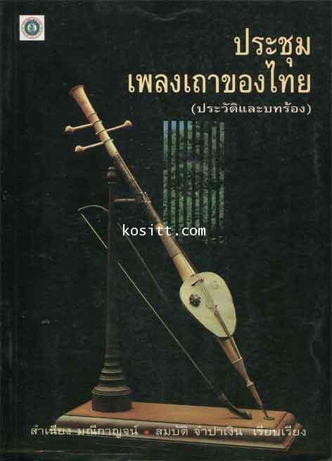 ประชุมเพลงเถาของไทย(ประวัติและบทร้อง)