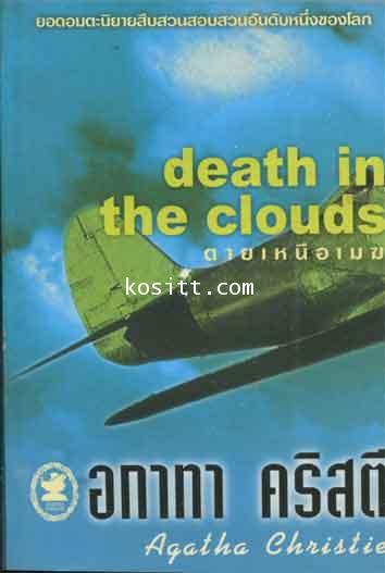 ตายเหนือเมฆ(อกาทา คริสตี)