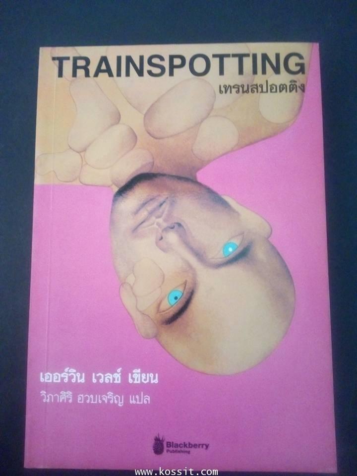 เทรนสปอตติง TRAINSPOTTING(หนึ่งในหนังสือ 1001 you must read before you die)