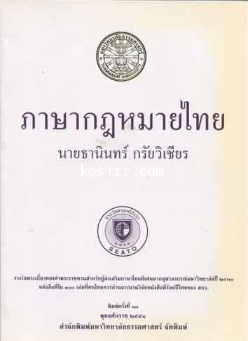 ภาษากฏหมายไทย(๑ ในหนังสือดี ๑๐๐ เล่มที่คนไทยควรอ่าน)