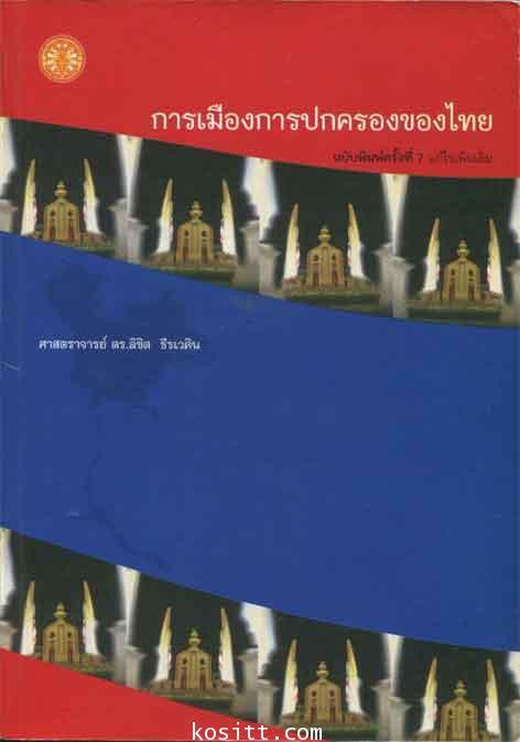 การเมืองการปกครองไทย(ดร.ลิขิต ธีรเวคิน)
