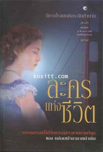 ละครแห่งชีวิต(1ในหนังสือดี 100 เล่มที่คนไทยควรอ่าน)