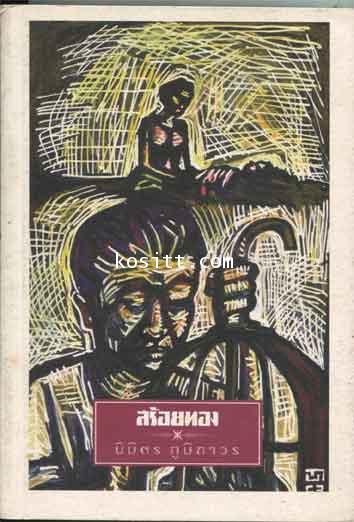 สร้อยทอง(๑ ในหนังสือดี ๑๐๐ เล่มที่คนไทยควรอ่าน)