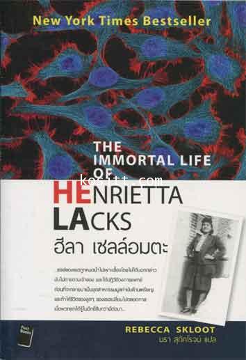 ฮีลา เซลล์อมตะ(หนังสือสารคดีดีเด่นกว่า 19 รางวัล)