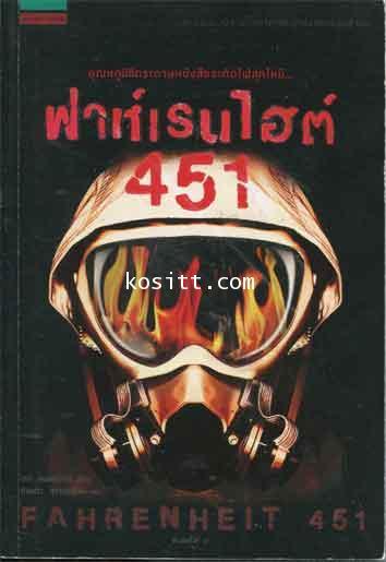 ฟาห์เรนไฮต์ 451(หนึ่งในสุดยอดวรรณกรรมแห่งศตวรรษที่ 20)