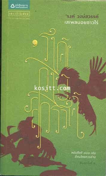 เสเพลบอยชาวไร่ (\'รงค์ วงษ์สวรรค์ หนึ่งในหนังสือดี 100 เล่ม)