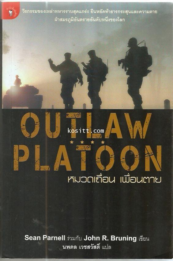 หมวดเถื่อน เพื่อนตาย(OUTLAW PLATOON)