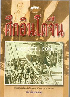 ศึกอินโดจีน(กรณีพิพาทไทยกับอินโดจีน ฝรั่งเศส)