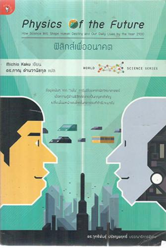 ฟิสิกส์เพื่ออนาคต(PHYSICS OF THE FUTURE)