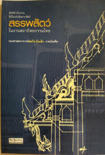 สรรพสัตว์ในงานสถาปัตยกรรมไทย(สมใจ นิ่มเล็ก ราชบัณฑิต)