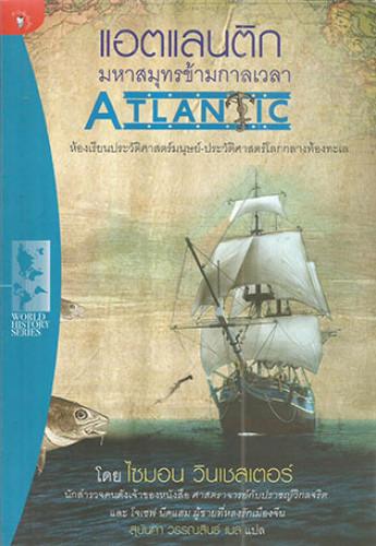 แอตแลนติก มหาสมุทรข้ามกาลเวลา(โดยผู้เขียนเรื่อง ศาสตราจารย์กับปราชญ์วิกลจริต)