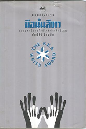 มือนั้นสีขาว(รางวัลซีไรต์ปี 2535)