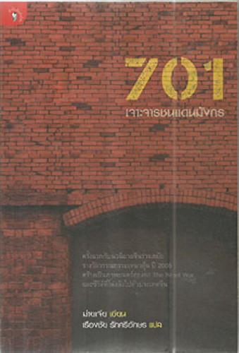 701 เจาะจารชนแดนมังกร(รางวัลเหมาตุ้นปี 2008)