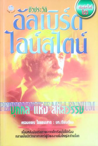 ชีวประวัติ อัลเบิร์ต ไอน์สไตน์