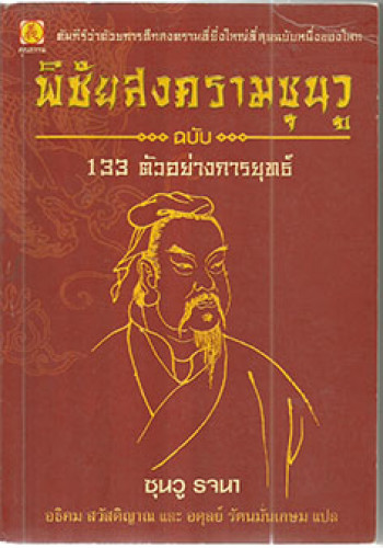 พิชัยสงครามซุนวู ฉบับ 133 ตัวอย่างการยุทธ์