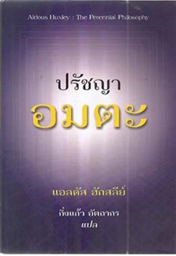 ปรัชญาอมตะ(โดย แอลดัส ฮักสลีย์ ผู้เขียนเรื่อง Brave New World)