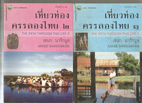เที่ยวท่องครรลองไทย 1-2(เอนก นาวิมูล)