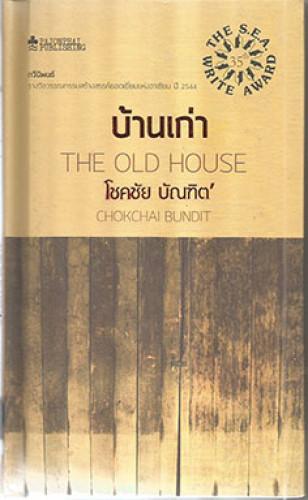 บ้านเก่า ฉบับปกแข็ง(รางวัลซีไรต์ปี 2544 โดยโชคชัย บัณฑิต)