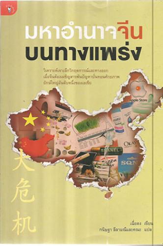 มหาอำนาจจีนบนทางแพร่ง(เฉี่ยตง เขียน)