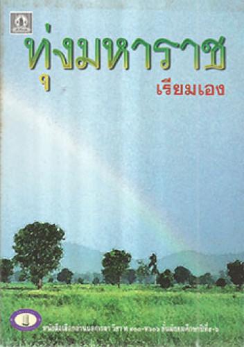 ทุ่งมหาราช(หนึ่งในหนังสือดี 100 เล่มที่คนไทยควรอ่าน)