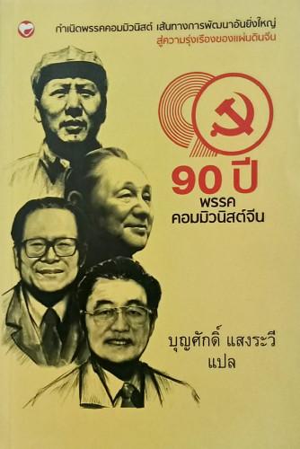 90 ปี พรรคคอมมิวนิสต์จีน