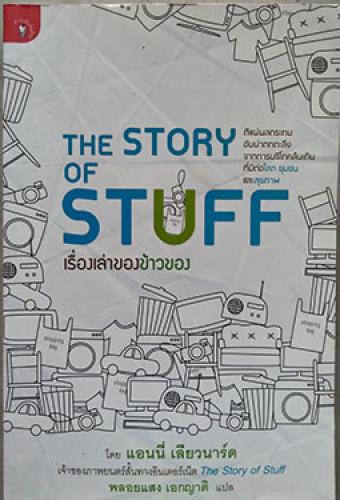 เรื่องเล่าของข้าวของ(THE STORY OF STUFF)