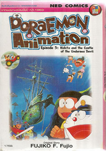 โดราเอมอน ep 5 ตอนตะลุยปราสาทใต้สมุทร(ภาพสี)