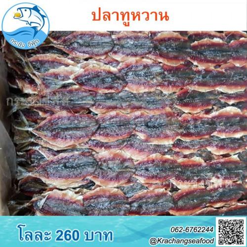 ปลาทูหวาน