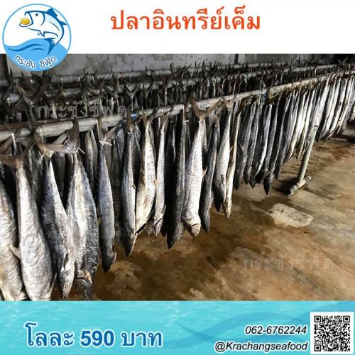 ปลาอินทรีย์เค็ม