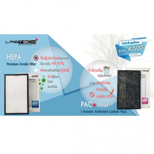 แผ่นกรอง Hepa Premium Grade & PAC+ Filter