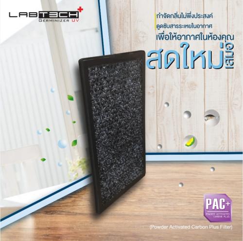 แผ่นกรอง PAC+ (Powder Activated Carbon Plus)