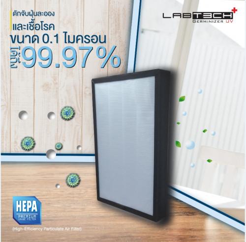 แผ่นกรอง HEPA Premium Grade Filter